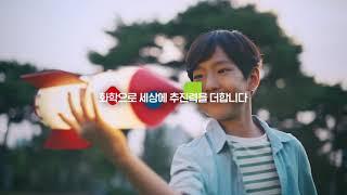 [광고이야기]롯데케미칼…
