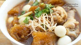 เทคนิคการทำกระเพาะปลาน้ำแดง ให้หอมอร่อยแบบภัตรคาร Fish maw in chicken broth l กินได้อร่อยด้วย