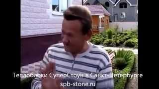 видео дома из пеноблоков отзывы владельцев