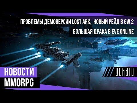 НОВОСТИ MMORPG: проблемы демоверсии LOST ARK, большая драка в EVE ONLINE, новый рейд в GW 2