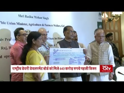 Radha Mohan Singh launched Dairy Processing & Infrastructure Development Fund