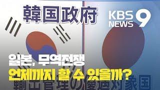 일본 정부 39한일 무역 전쟁39 동력 있나  KBS뉴…