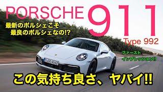 最新のポルシェが最良のポルシェ? 驚異の完成度!! 新型911 (992型)   PORSCHE 911 Carrera 4S (Type 992) E-CarLife with 五味やすたか