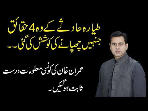 Jahaz kay Saath Kya Hoa? 4 Facts. Imran Khan exclusive