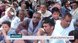 حشود ثورية بساحة الحرية في ذكرى اكتوبر  | تفاصيل اكثر مع مراسلنا عبدالقوي العزاني