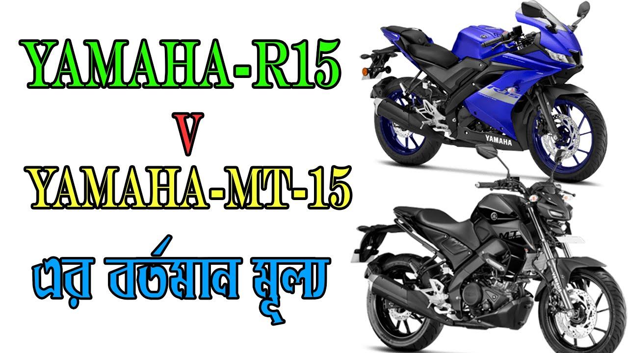 Pre-Booking Starts for Yamaha MT-15 - EngineBD.com