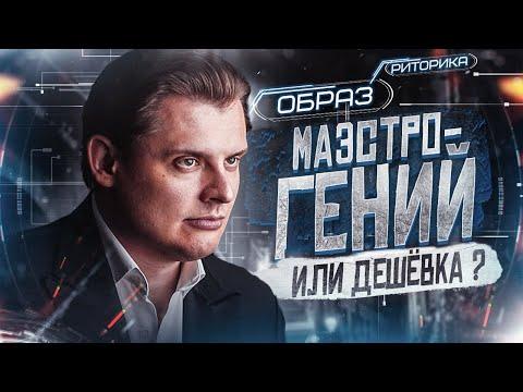 Евгений Понасенков. Искусство