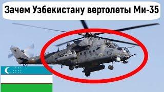 Зачем Узбекистану российские ударные вертолеты Ми-35
