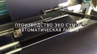 Производство эко сумок  Автоматическая линия(Производство эко сумок на автоматической линии Киев., 2016-03-08T20:19:02.000Z)