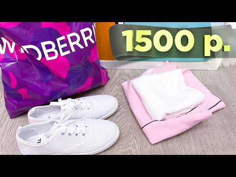 НЕМОДНЫЙ ПРИГОВОР: оделась за 1500 на WILDBERRIES