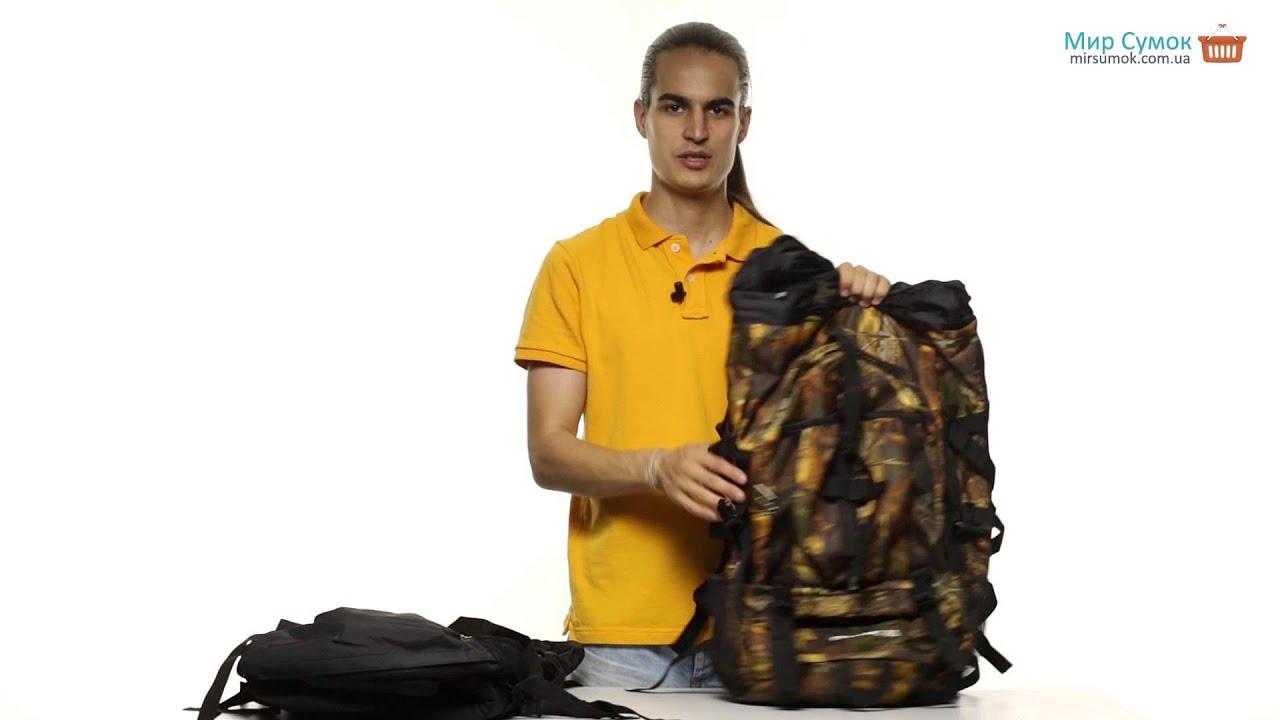 Видео туристические рюкзаки недорогие рюкзаки kitty