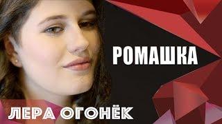 Смотреть клип Лера Огонёк - Ромашка