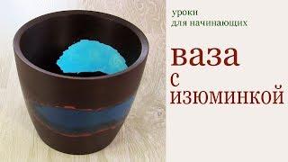 Ваза с изюминкой. Уроки для начинающих. Wooden vase. Epoxide resin.