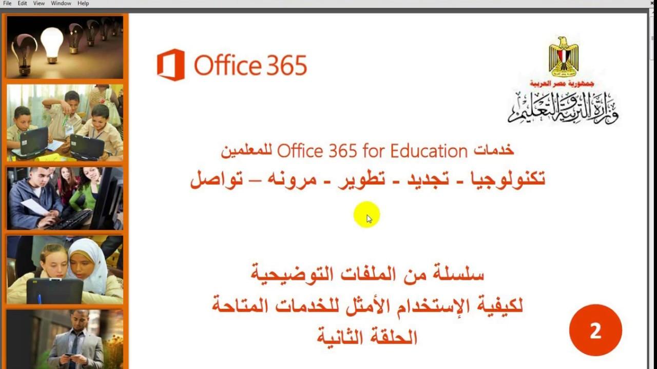 طريقة استلام وتفعيل بريد office 365