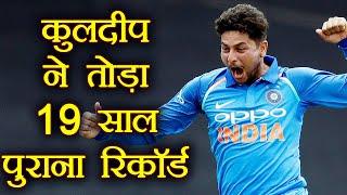 India vs South Africa 5th ODI: Kuldeep Yadav breaks 19 year old record | वनइंडिया हिंदी