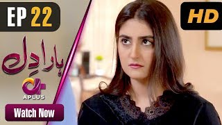 Haara Dil - Episode 22 | Aplus Dramas | Danish Taimoor, Hiba Bukhari | Pakistani Drama