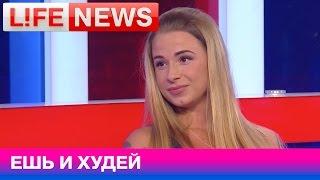 Мила Гриценко в студии LifeNews