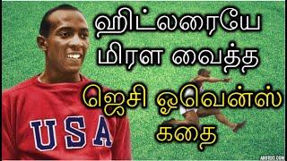 Biography of Jesse Owens (American Athlete) - ஜெசி ஓவன்ஸ் வாழ்க்கை வரலாறு