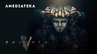 Викинги | Vikings | Продолжение 5 сезона