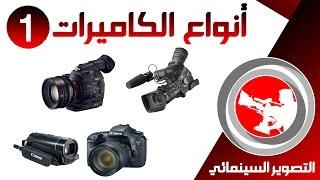 1 - التصوير السينمائي | الكاميرات و انواعها 1 - تصوير الفيديو و الأفلام