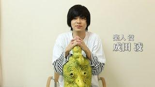 映画「ニワトリ☆スター」 成田凌さんの応援コメントが届きました! ニワ...