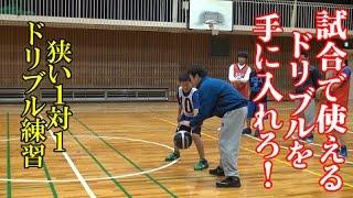 試合で使えるドリブラーを養成する狭い1on1練習【バスケ指導】 thumbnail