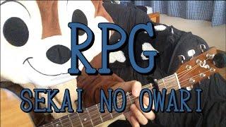 SEKAI NO OWARIさんが歌う「RPG」を弾き語り用にギター演奏したコード付...