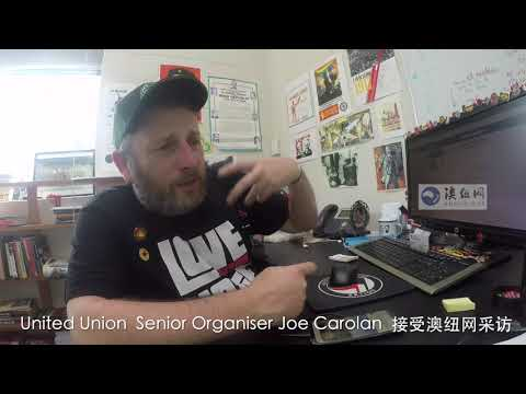 United Union Senior Organiser Joe Carolan  接受澳纽网采访