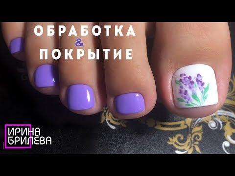 ПЕДИКЮР Лаванда 💐 Мастер класс (обработка и покрытие)