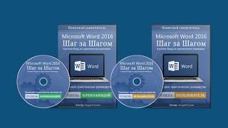 Видеокурс «Microsoft Word 2016 Шаг за Шагом»