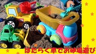 お砂場遊びはたらく車たち♪ダンプ*ショベルカー*こども働く車おもちゃ♪