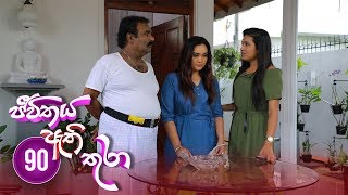 Jeevithaya Athi Thura | Episode 90 - (2019-09-17) | ITN Thumbnail