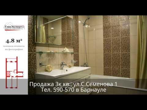 Купить квартиру в Барнауле Квартиры в Барнауле Продажа 3к квартиры, ул. Сергея Семенова 1