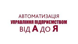 видео Створення підприємства: від