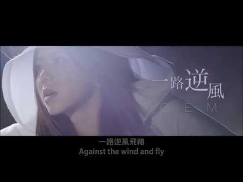 G.E.M.鄧紫棋- 一路逆風AGAINST THE WIND (English Lyrics)