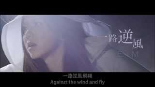 G.E.M.鄧紫棋- 一路逆風AGAINST THE WIND (English Lyrics)