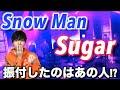 【ダンス解説】岩本照の振付ってなんでこんな頭に残るの?!「Snow Man-Sugar」