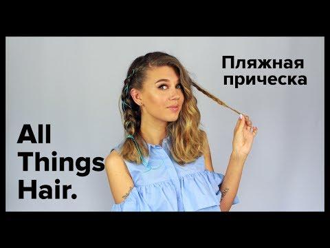 Прическа на лето: объем на волосах и плетение косичек от MrsWikie5 - All Things Hair