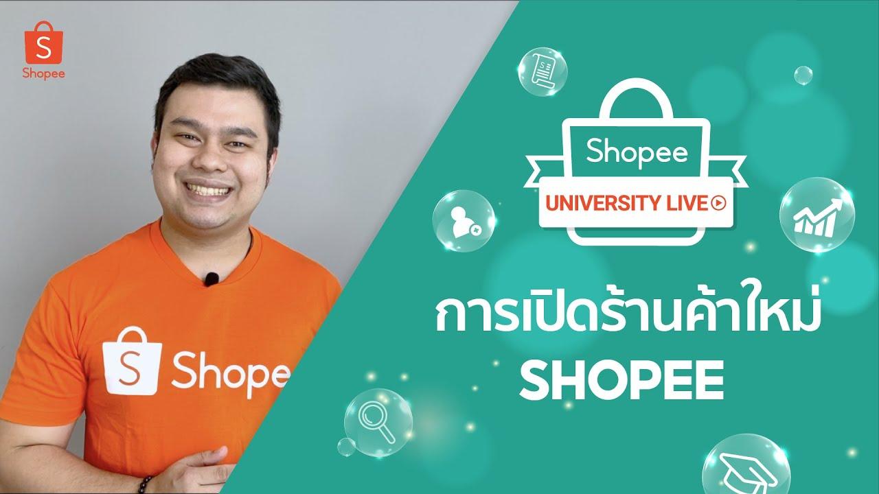 เปิดร้านขายของออนไลน์บน Shopee #1 เริ่มต้นสร้างร้าน สมัครบัญชี Shopee ผูกบัญชีธนาคาร