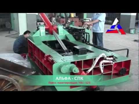 """Пресс-ножницы для металлолома """"ALFA-POPECI""""из YouTube · Длительность: 3 мин9 с"""