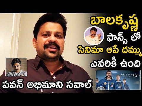 Vishnu Nagireddy Shocking Comments on Balakrishana Fans | Pawan Kalyan | Life Andhra Tv