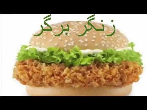 Zinger Burger Recipe In Urdu Youtube
