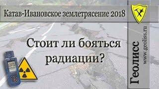 Землетрясение в Челябинской области. Может атомный взрыв?!