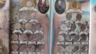 Коллекция монет посвященная 200-летию победы России в войне 1812 года.