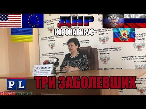 Ситуация с Коронавирусом в ДНР на 06.04.2020