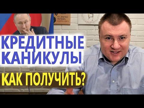 ПУТИН не сказал, как получить КРЕДИТНЫЕ КАНИКУЛЫ - расскажет юрист Антон Долгих   В конце - БОНУС!