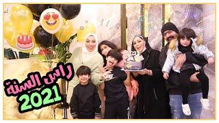 حفلتنا بالسنة الجديدة حنان نامت 🤣 ٢٠٢١- عائلة عدنان