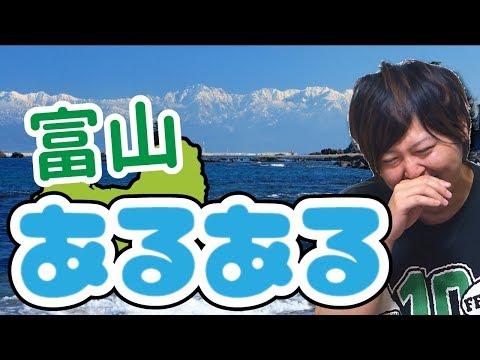 富山県あるある8選があるあるすぎて恐ろしい