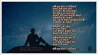 Me Anantha Rathriye Karaoke Download