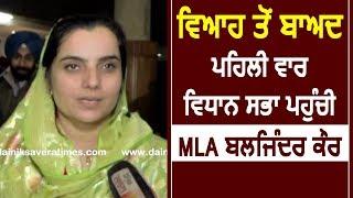 Exclusive Interview: Marriage के बाद First Time Vidhan Sabha में पहुंची MLA Baljinder Kaur